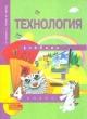 Технология 4 кл. Учебник